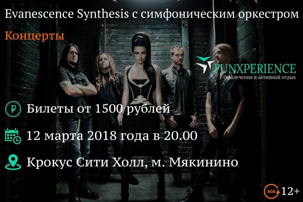 Концерт Evanescence в Москве