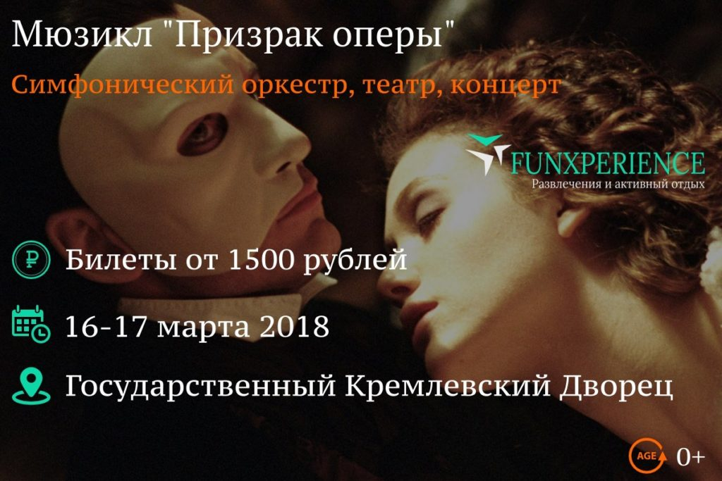 Билеты на Призрак оперы