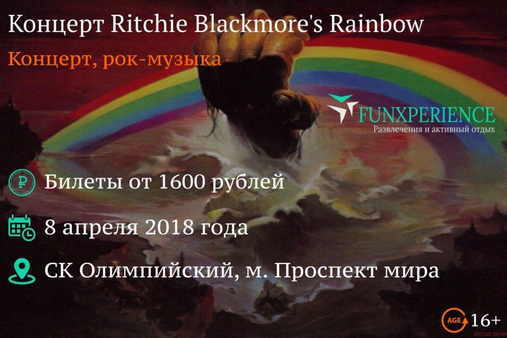 Концерт Ричи Блэкмор