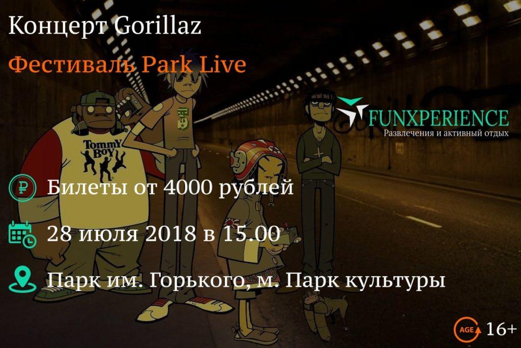 фестиваль Park Live