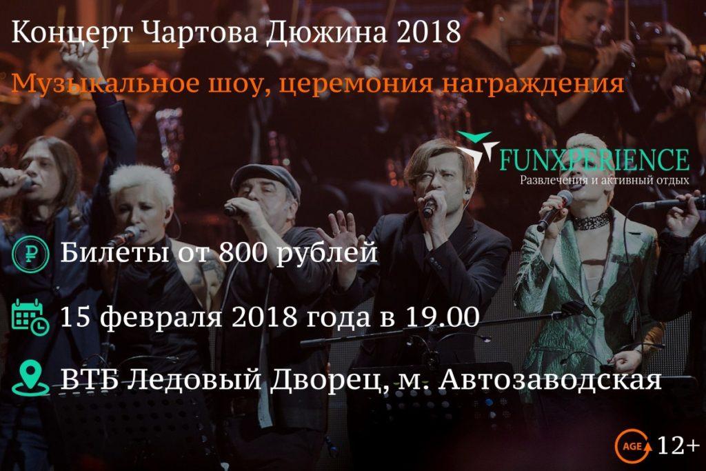 Билеты на Чартову Дюжину 2018