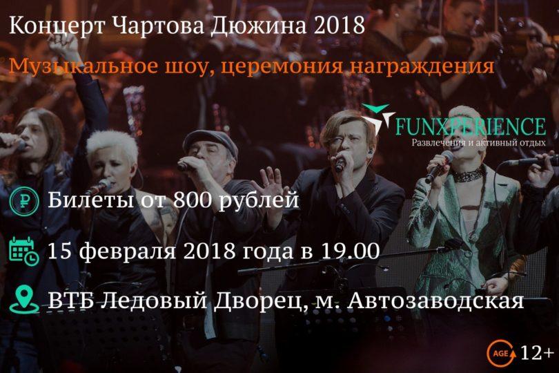 Концерт Чартова Дюжина 2018