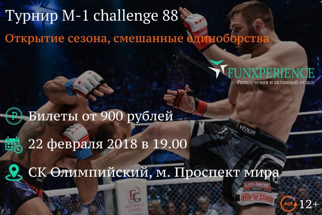 Билеты на M-1 challenge 88