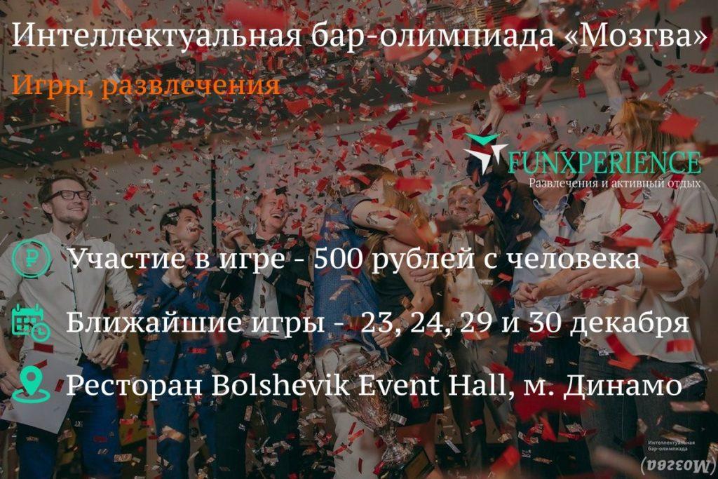 Регистрация на интеллектуальную бар-олимпиаду «Мозгва»