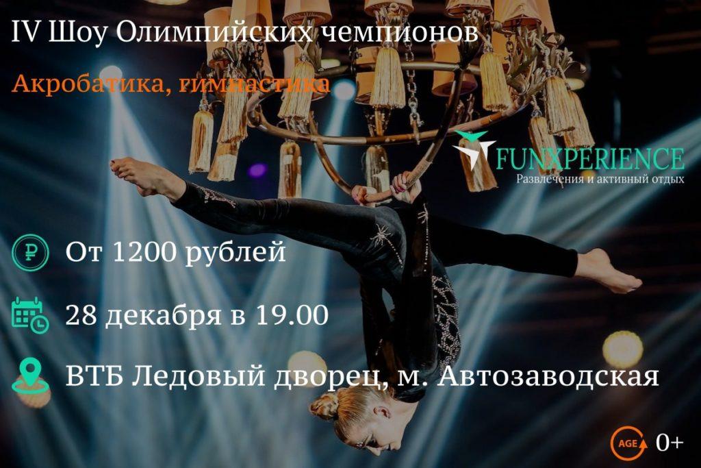 Билеты на Шоу Олимпийских чемпионов