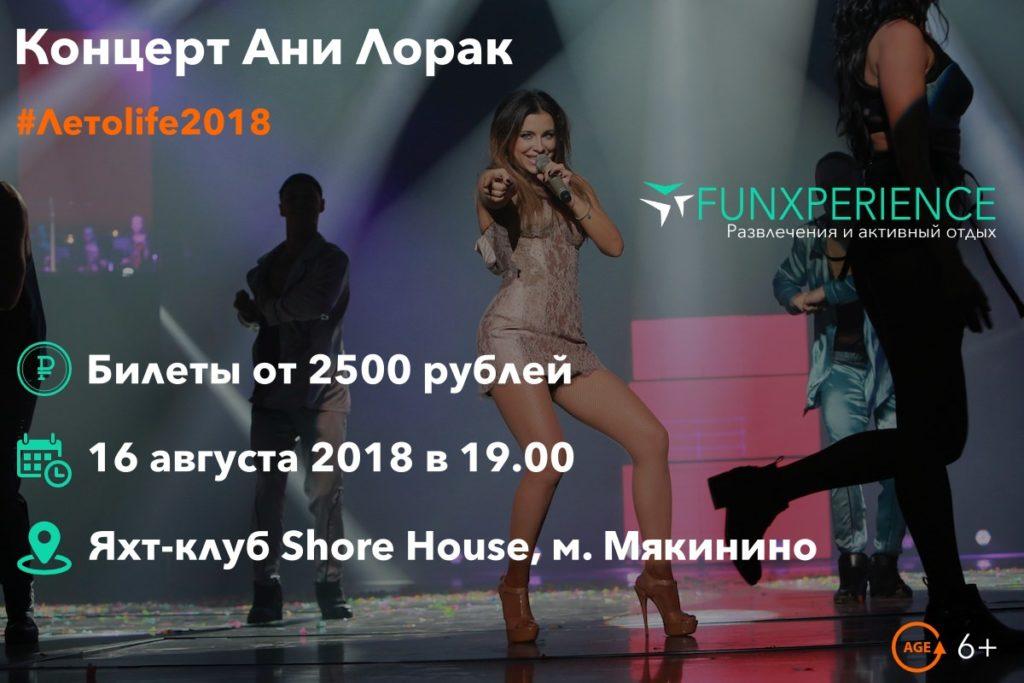 Билеты на концерт Ани Лорак