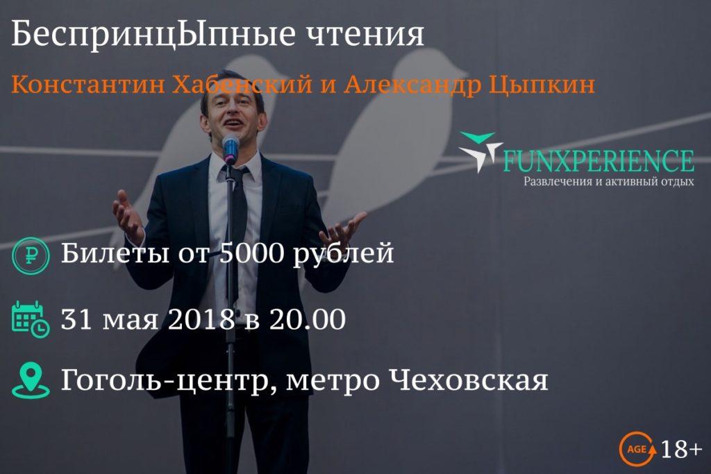 Хабенский и Цыпкин