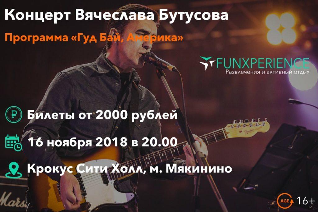 Билеты на концерт Вячеслава Бутусова