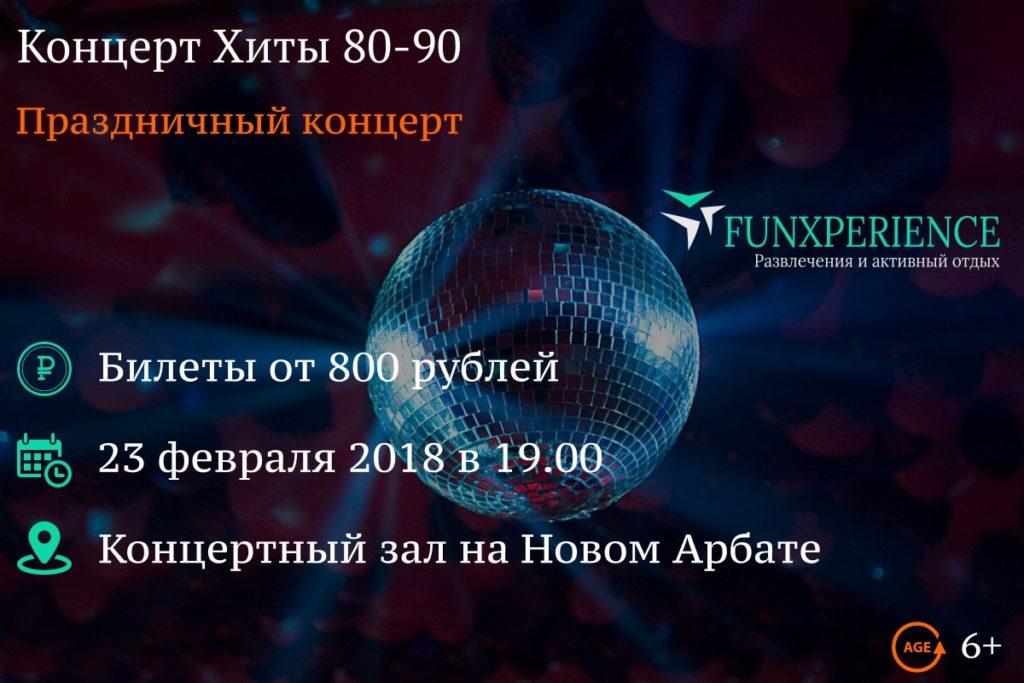 праздничный концерт 2018