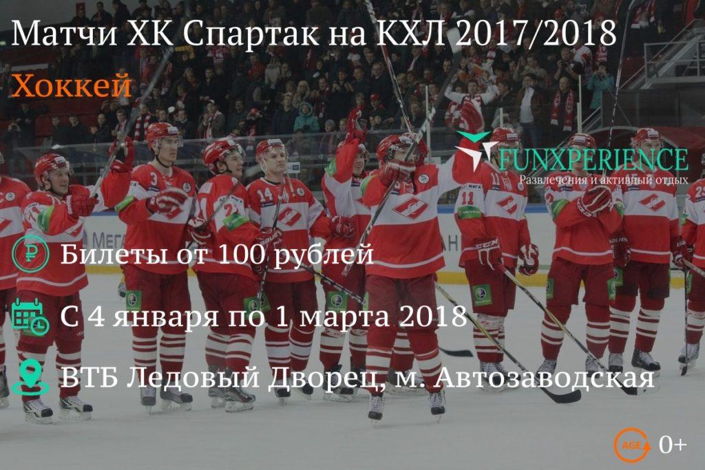 хоккей Спартак в москве