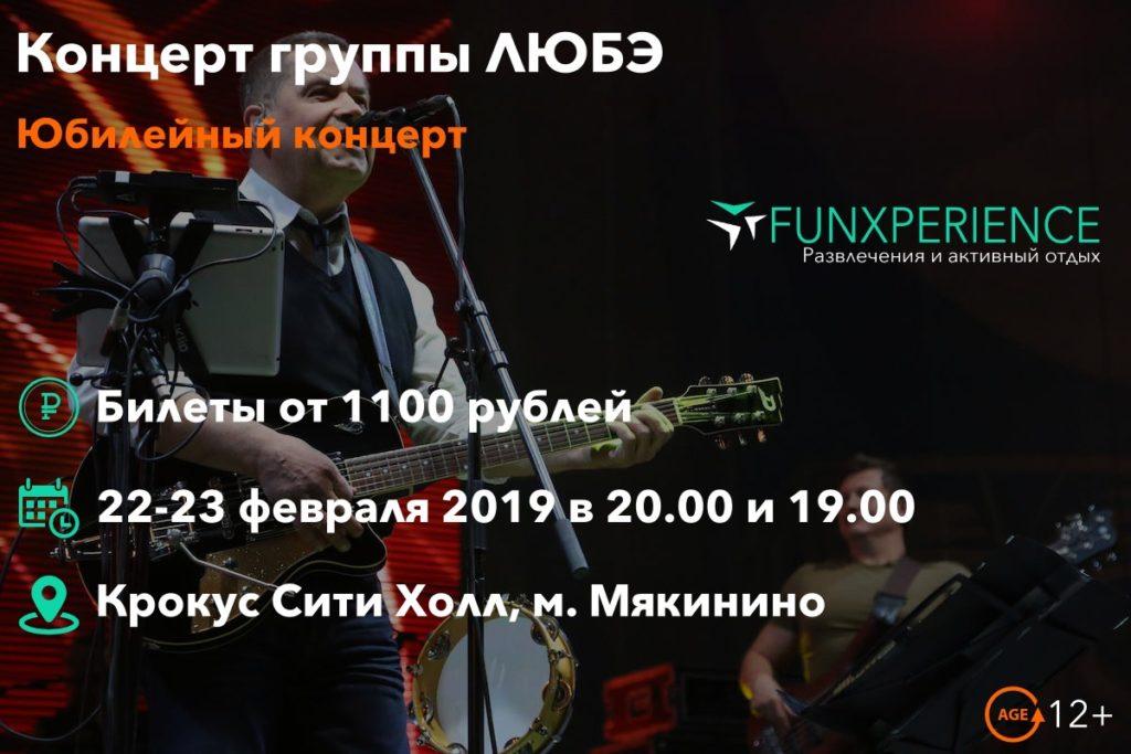 Билеты на концерт ЛЮБЭ