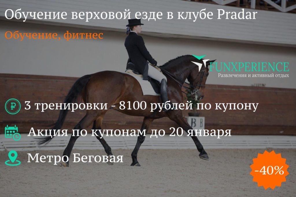 конный клуб Pradar