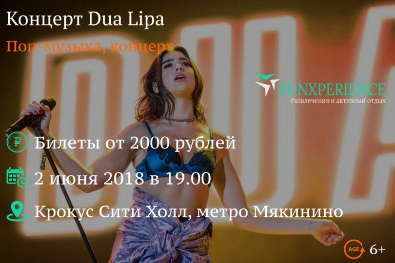 Билеты на концерт Дуа Липа