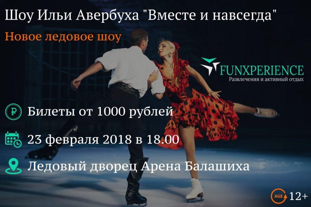 """Билеты на шоу Ильи Авербуха """"Вместе и навсегда"""""""