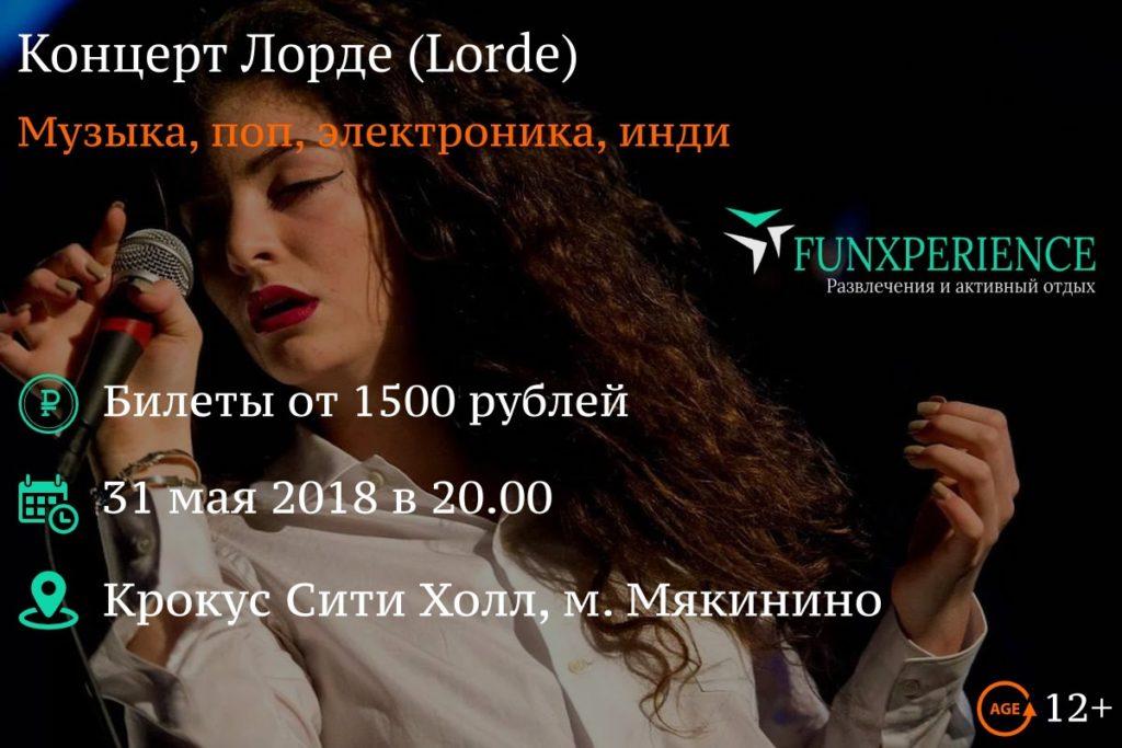 Билеты на концерт Лорде