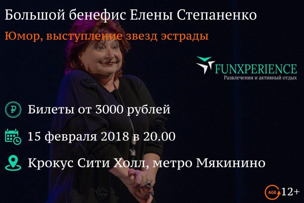 Билеты на концерт Елены Степаненко