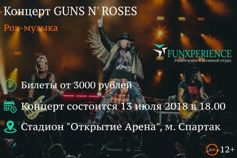 Билеты на GUNS N' ROSES