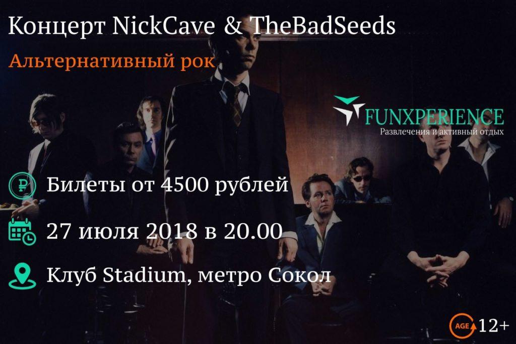 Билеты на NickCave & TheBadSeeds