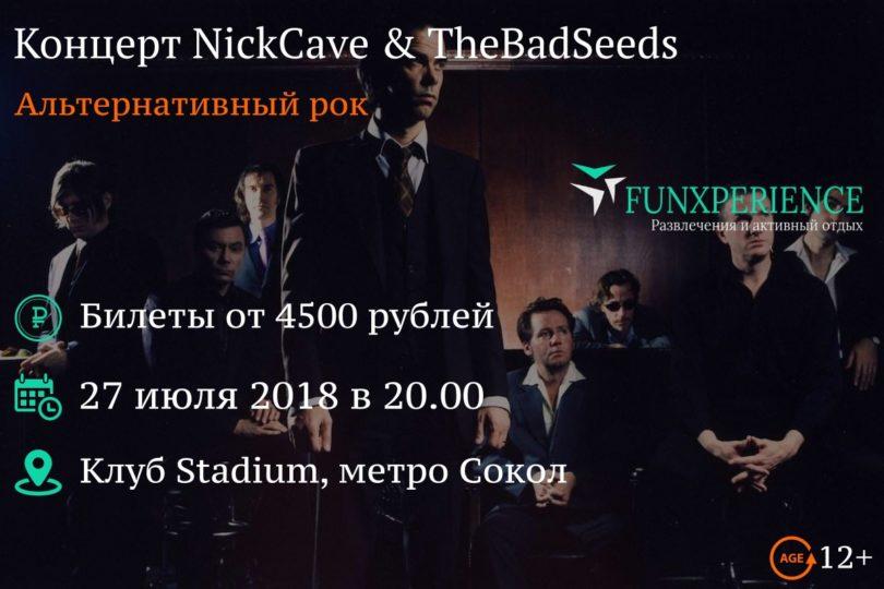 Концерт NickCave & TheBadSeeds