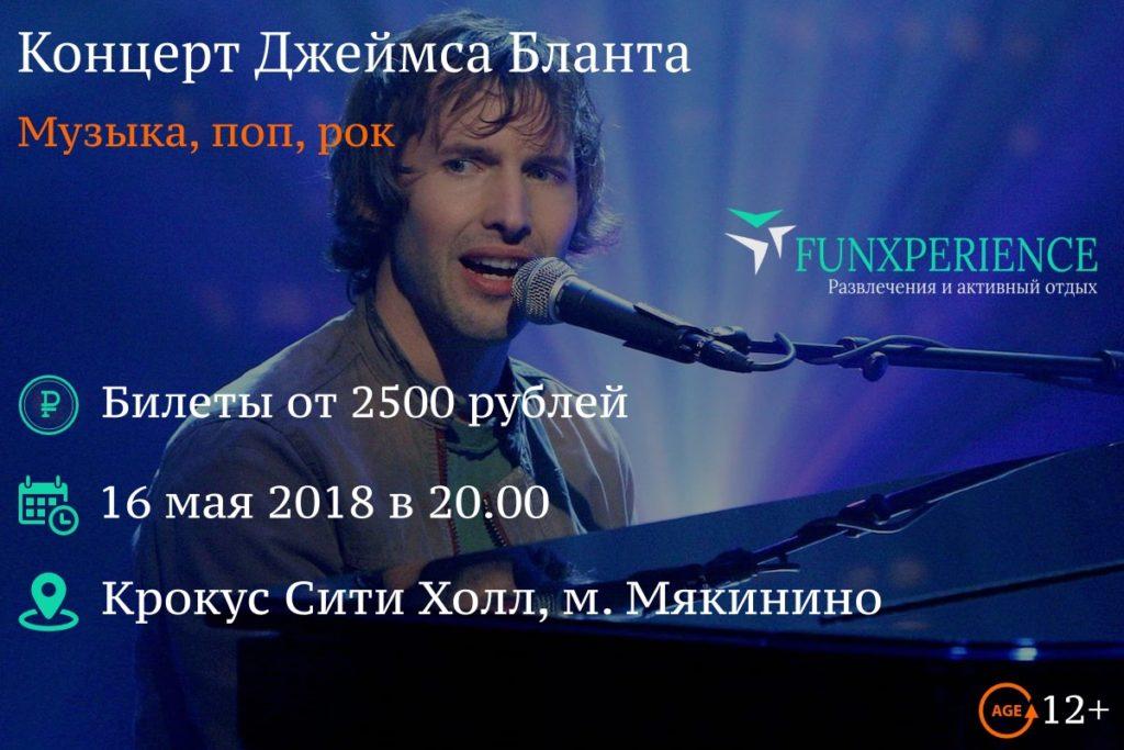 Билеты на концерт Джеймса Бланта