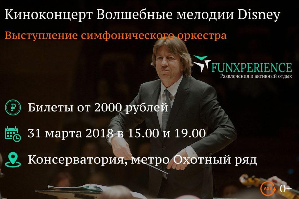 киноконцерт DISNEY