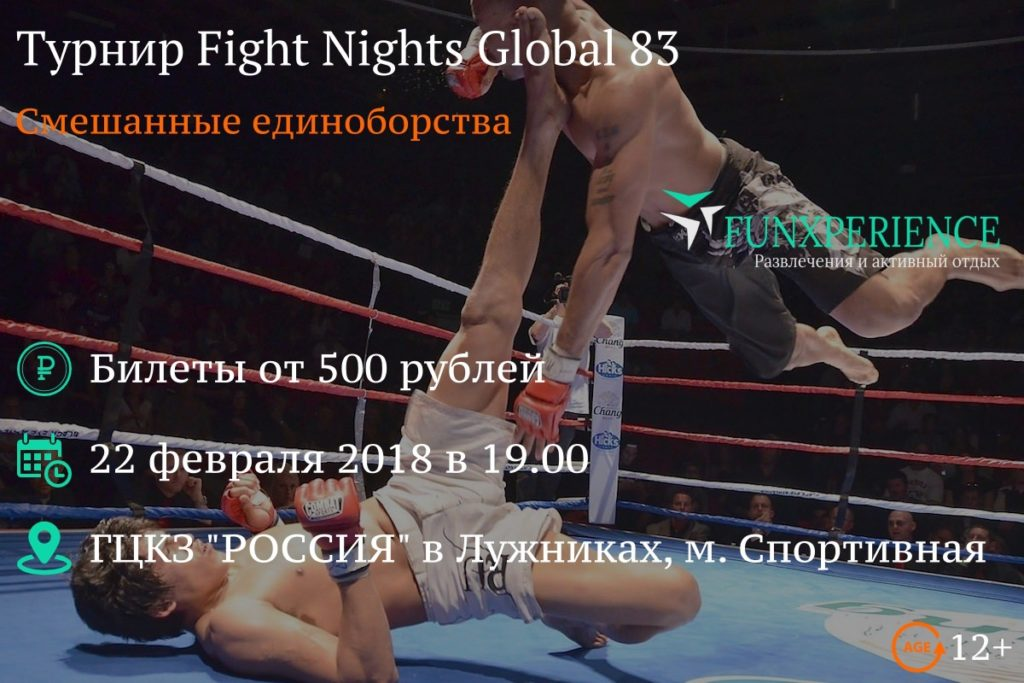 Билеты на Fight Nights Global 83