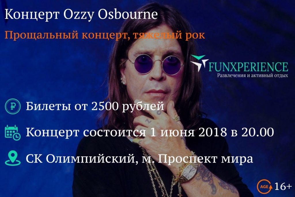 Билеты на Ozzy Osbourne