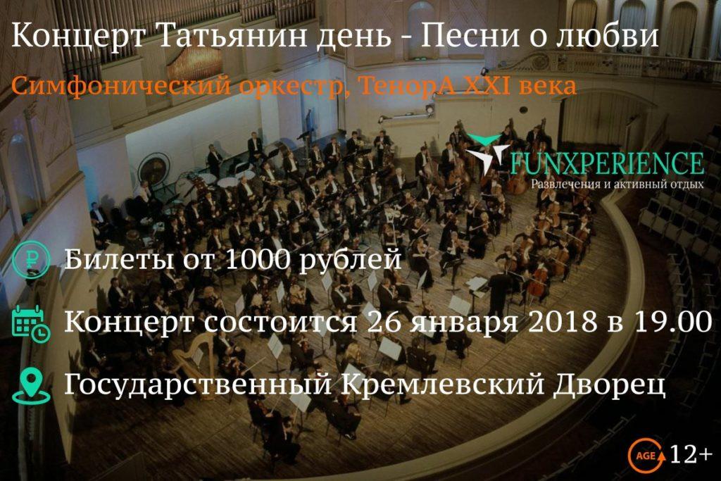 Билеты на Симфонический оркестр Москвы