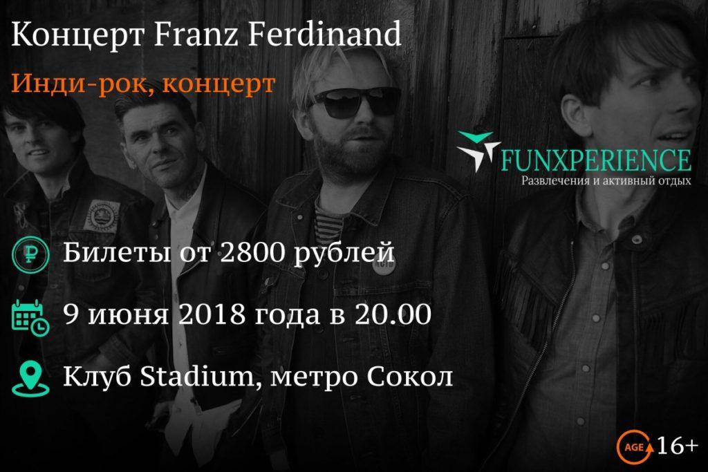 концерт Franz Ferdinand в Москве