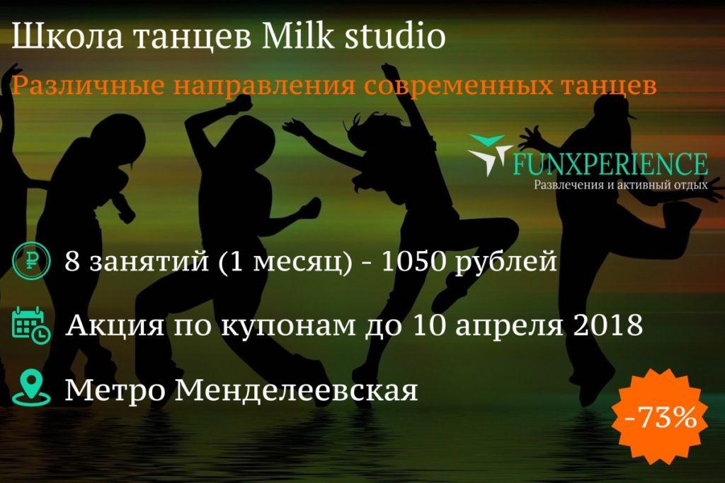 Купон в школу танцев Milk studio