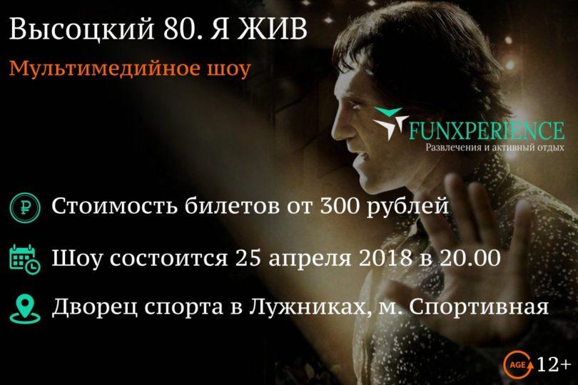 Высоцкий 80. Я ЖИВ