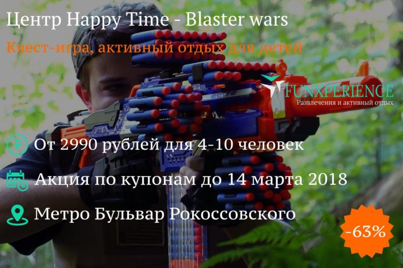 Центр Happy Time