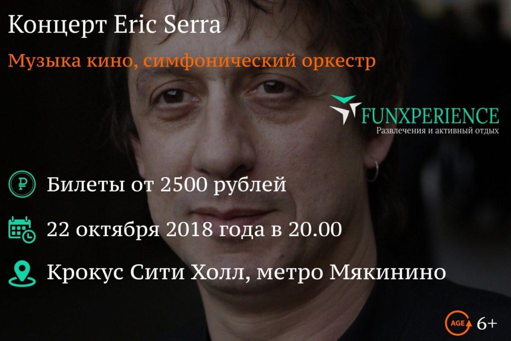 Билеты на концерт Эрик Серра
