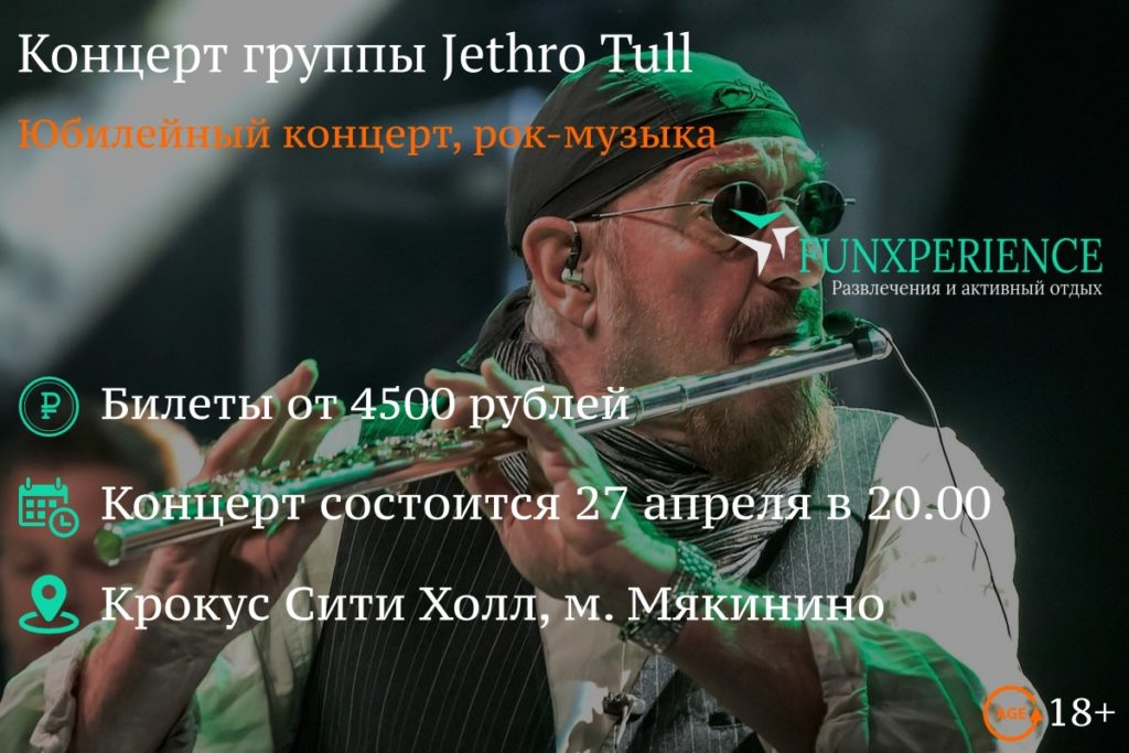 Билеты на Jethro Tull