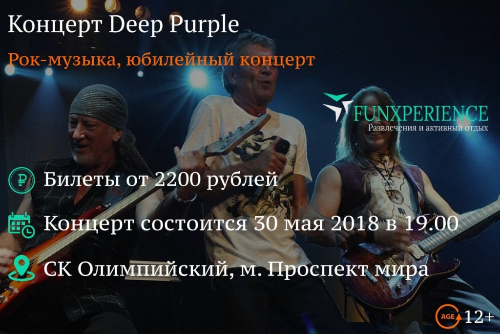 Билеты на концерт Deep Purple