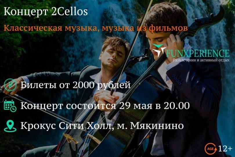 Билеты на концерт 2CELLOS