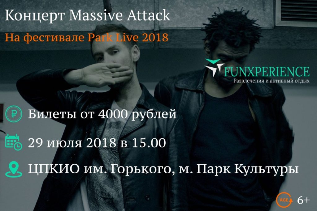 Билеты на Park live 2018