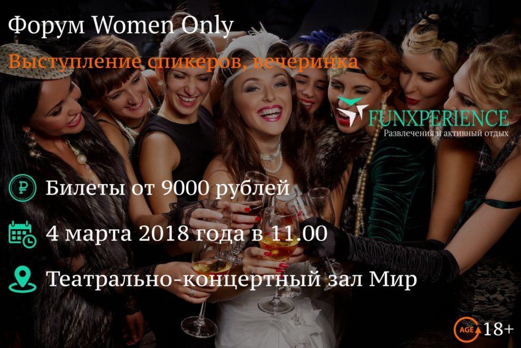 Билеты на Woman Only