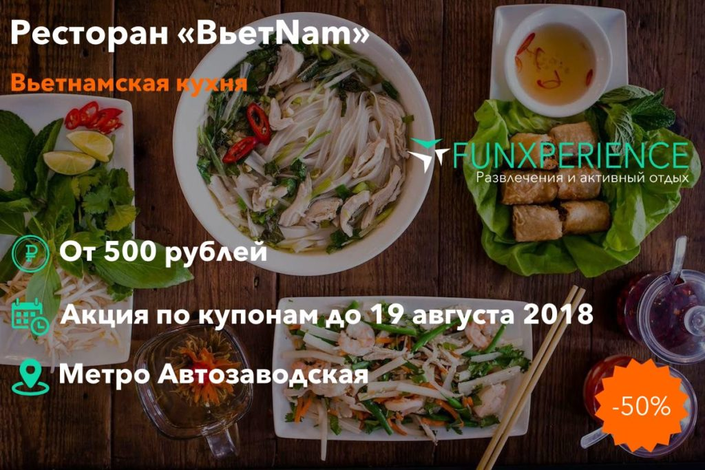 ресторан вьетнамской кухни