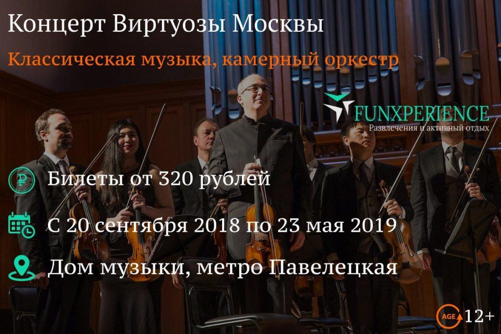 Билеты на концерт Виртуозы Москвы