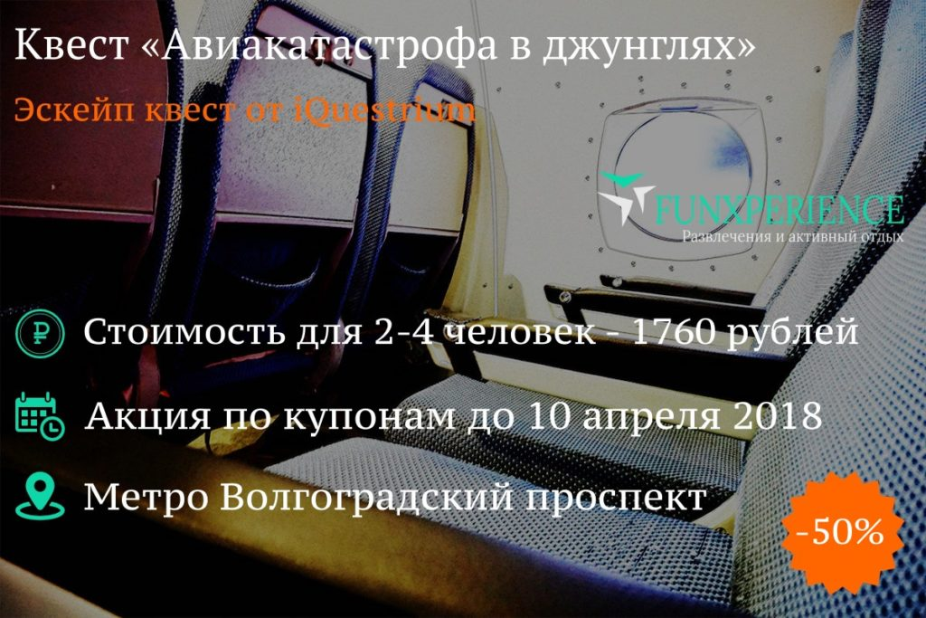 Купон на участие в квесте «Авиакатастрофа в джунглях»