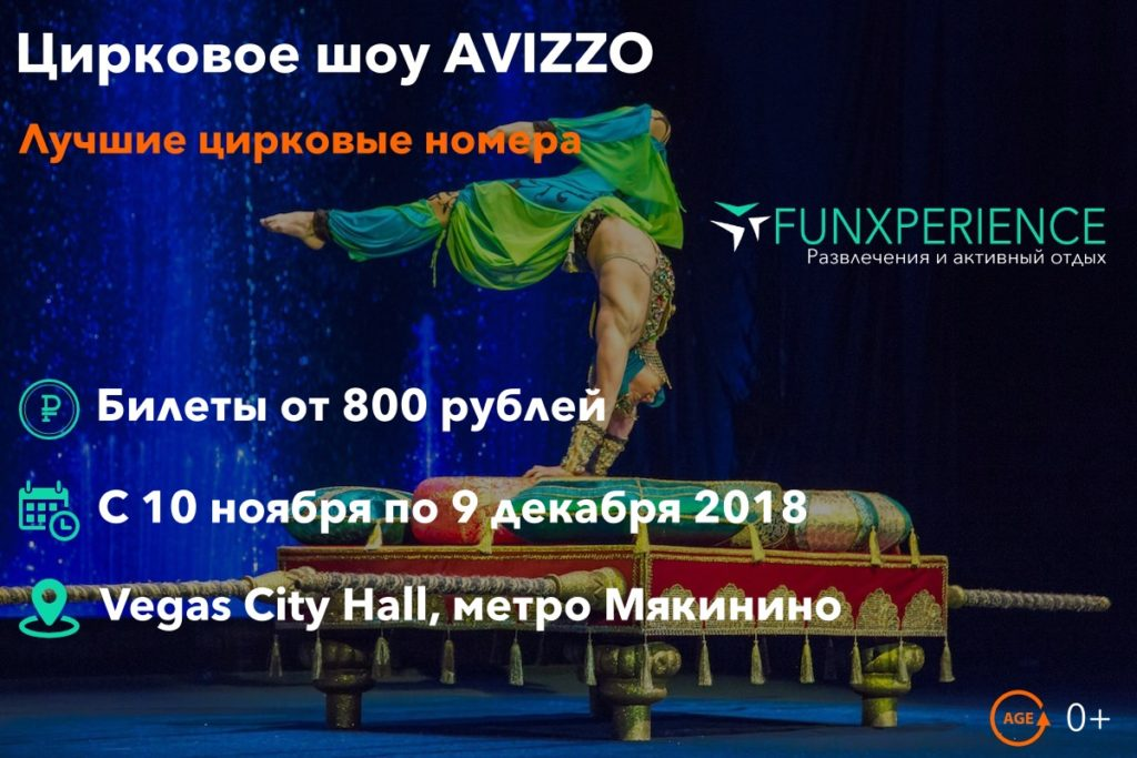 Билеты на шоу AVIZZO