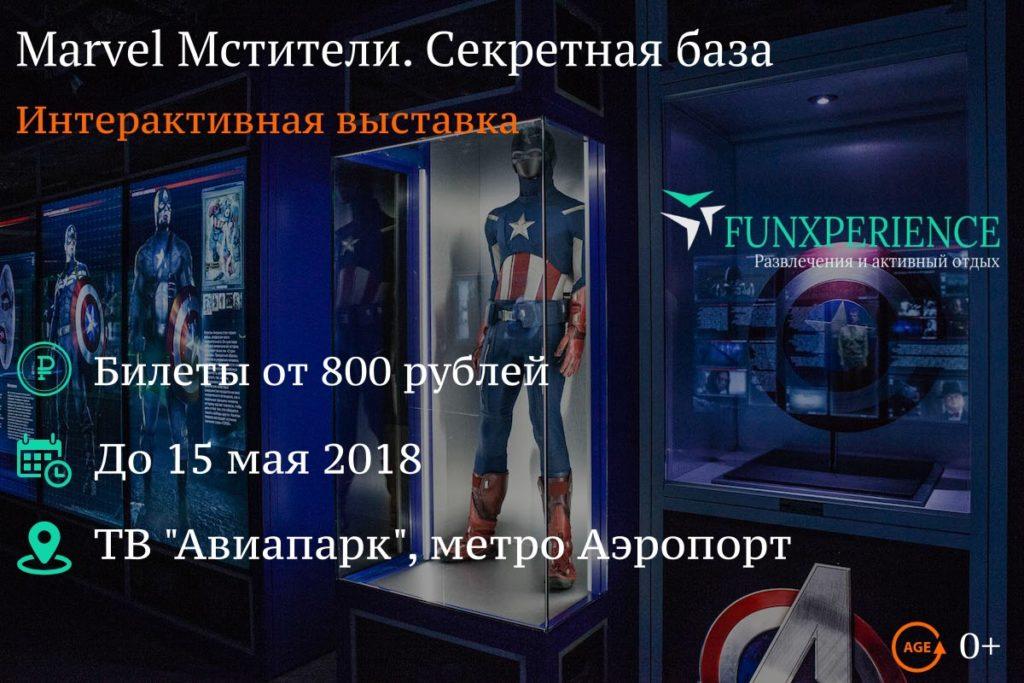 Билеты на Marvel Мстители: секретная база