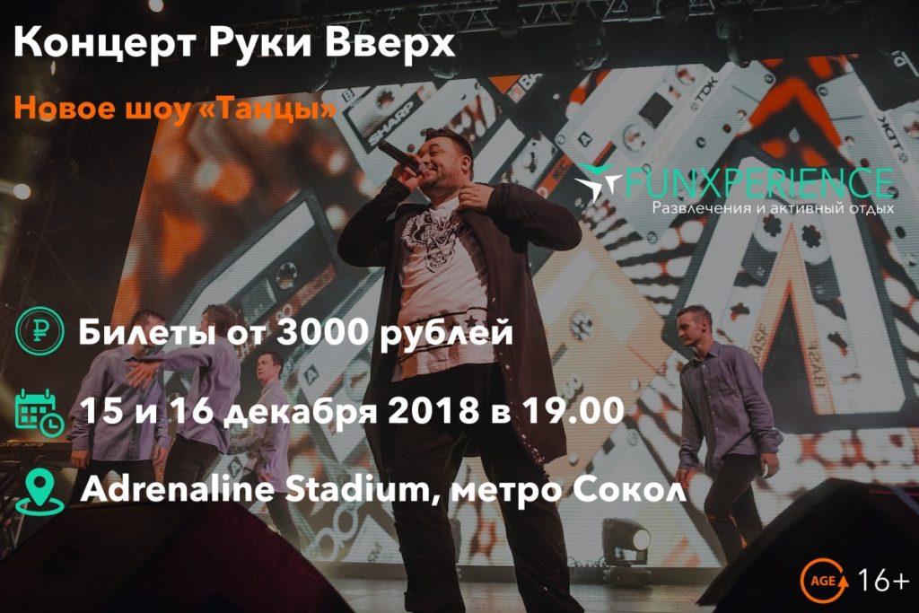 Билеты на концерт Руки Вверх 2018