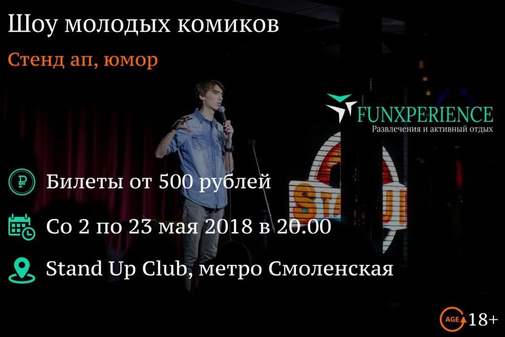 Билеты на Stand up