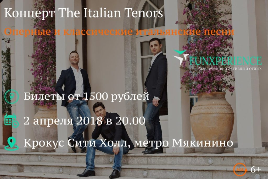 Билеты на концерт The Italian Tenors