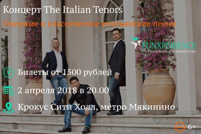 Билеты на концерт The Italian Tenors
