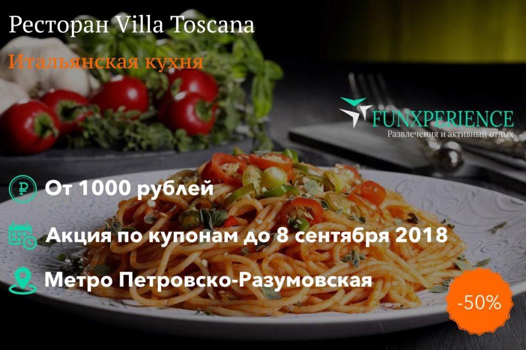 Купон в ресторан Villa Toscana