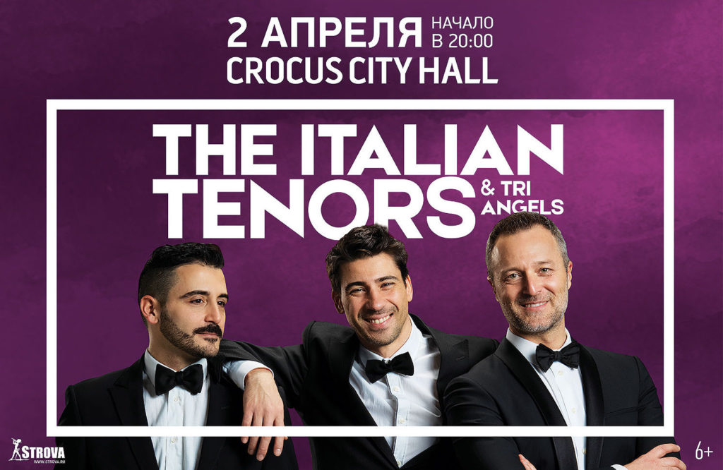 Концерт The Italian Tenors