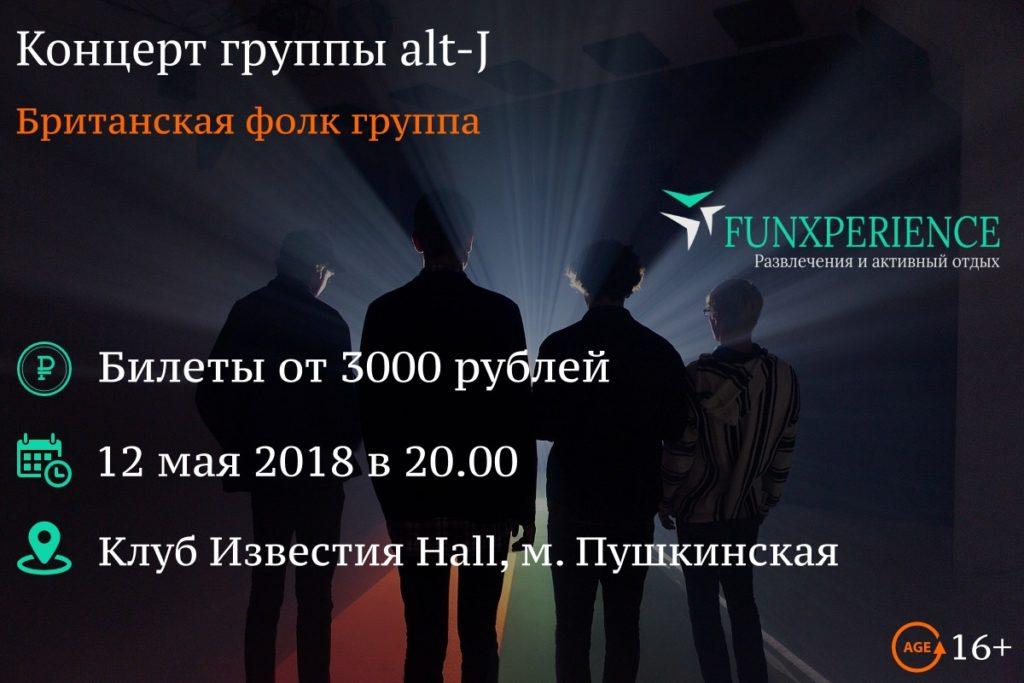 Билеты на концерт alt-J